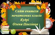 Сайт вчителя початкових класів Кудрі О.П.